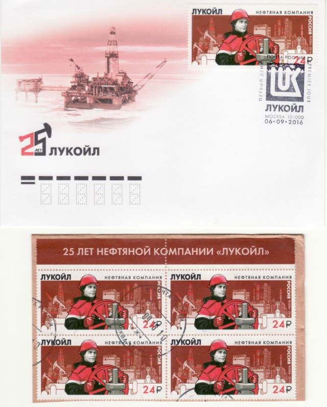 luxoil-fdc-stamps